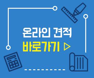 팝업_온라인견적_181210.jpg