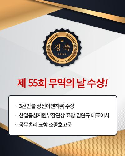 팝업_무역의날수상_181210.jpg